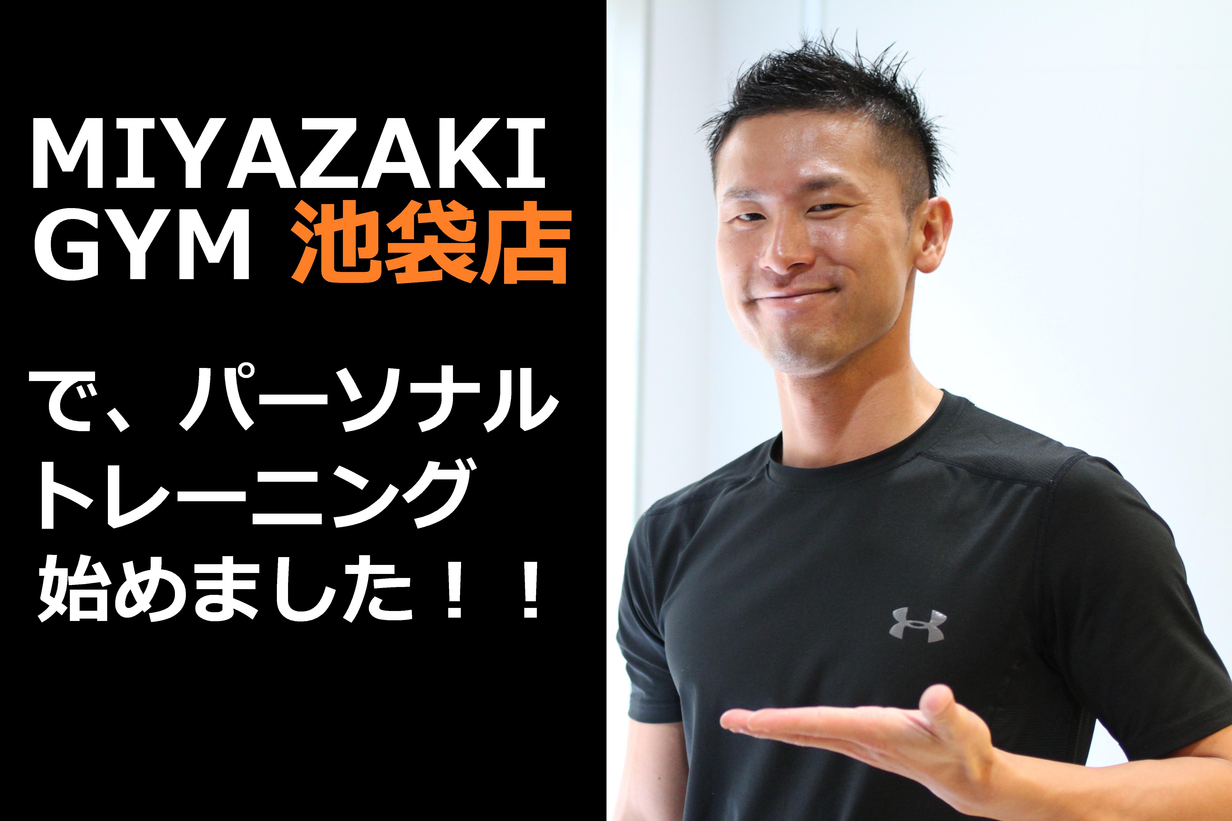 レインボー酒井【MIYAZAKI GYM】でパーソナルトレーニング始めました!!