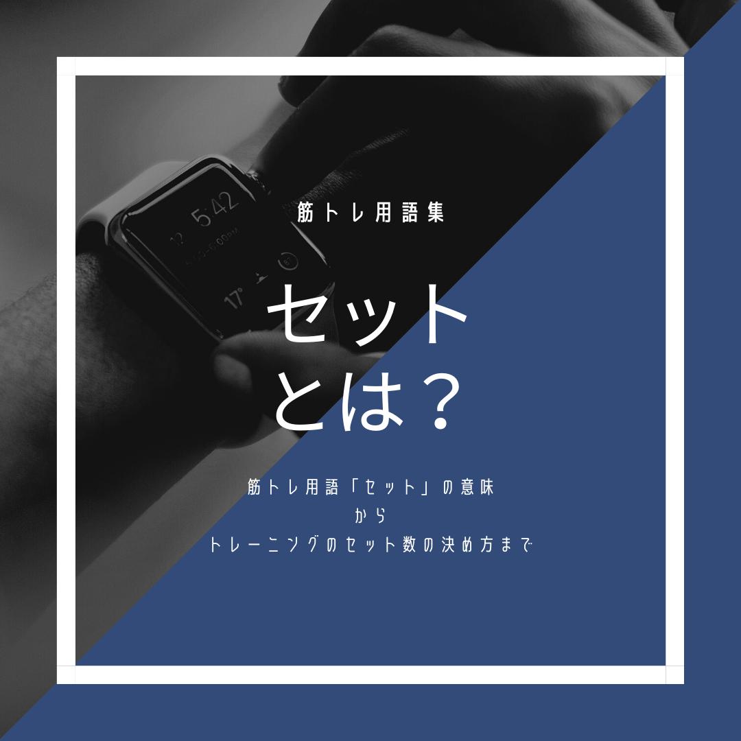 筋トレ用語セットのアイキャッチ画像