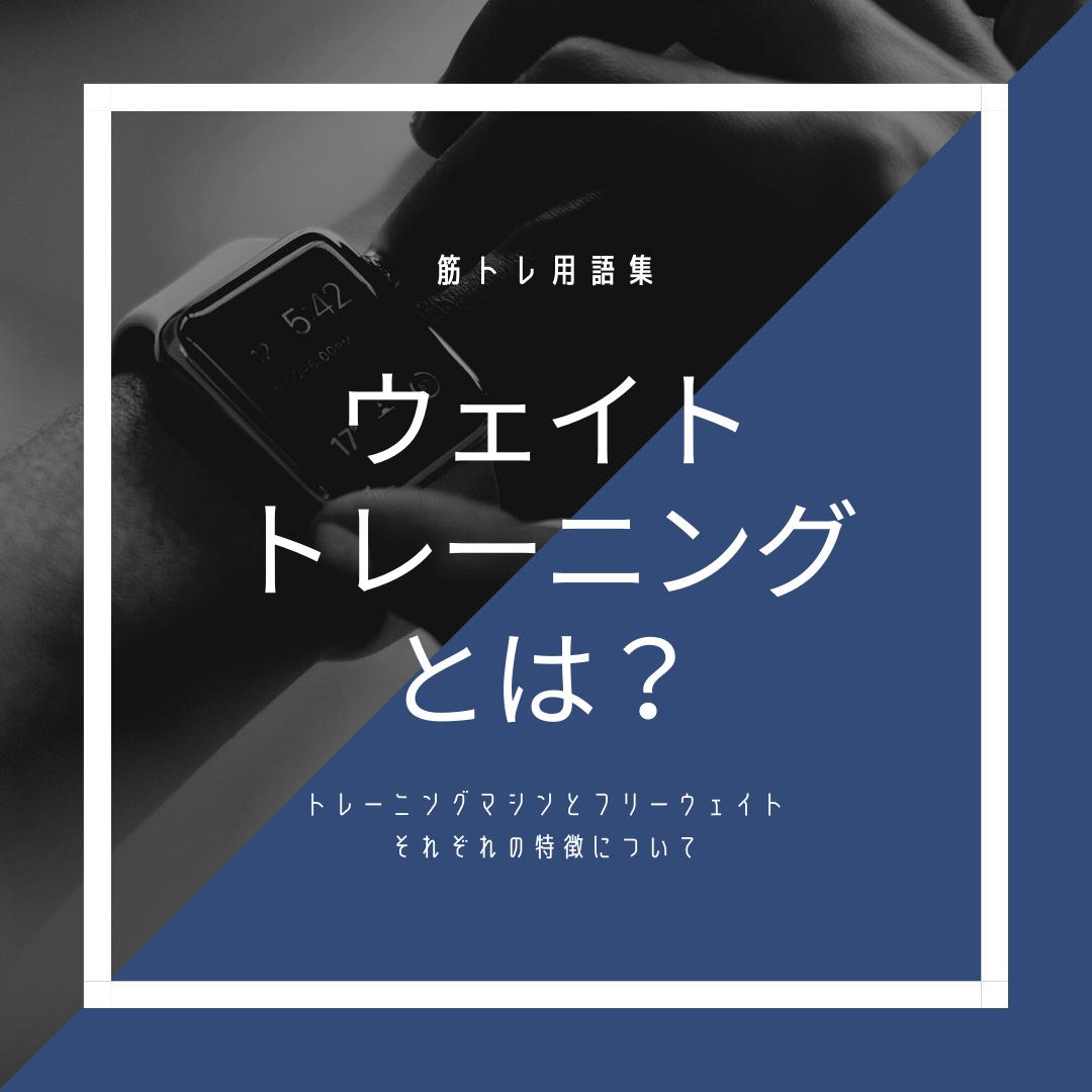 筋トレ用語集 ウェイトトレーニングとは?トレーニングマシンとフリーウェイトそれぞれの特徴について